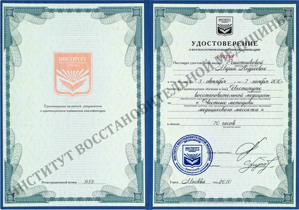 Где получить образование психолога в москве